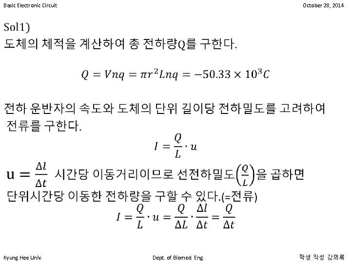 Basic Electronic Circuit October 28, 2014 • Kyung Hee Univ. Dept. of Biomed. Eng.