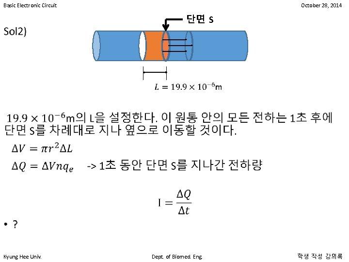 Basic Electronic Circuit October 28, 2014 단면 S • Kyung Hee Univ. Dept. of