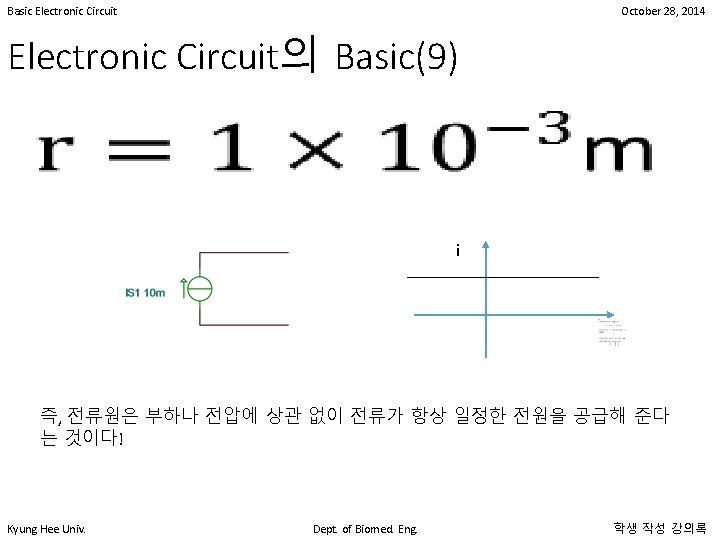 Basic Electronic Circuit October 28, 2014 Electronic Circuit의 Basic(9) • i 즉, 전류원은 부하나