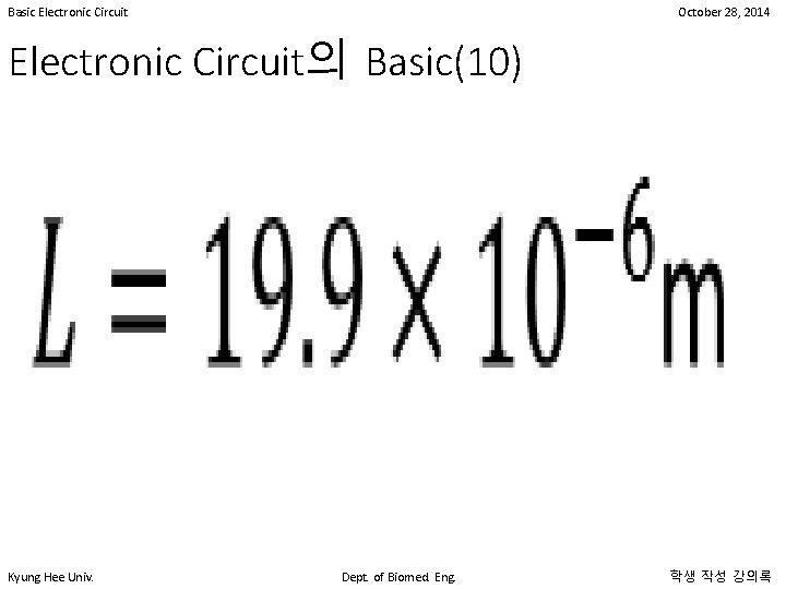 Basic Electronic Circuit October 28, 2014 Electronic Circuit의 Basic(10) • Kyung Hee Univ. Dept.