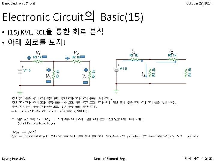 Basic Electronic Circuit October 28, 2014 Electronic Circuit의 Basic(15) • (15) KVL, KCL을 통한