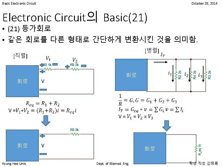 Basic Electronic Circuit October 28, 2014 Electronic Circuit의 Basic(21) • (21) 등가회로 • 같은