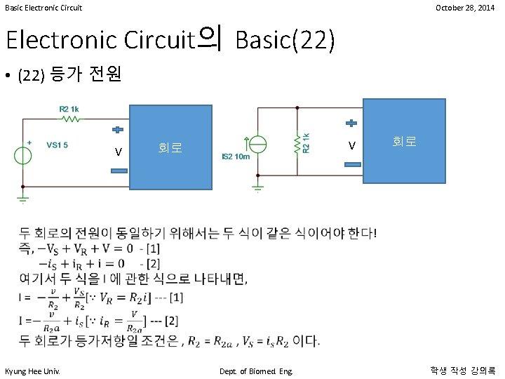 Basic Electronic Circuit October 28, 2014 Electronic Circuit의 Basic(22) • (22) 등가 전원 V