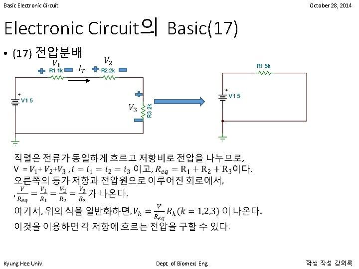Basic Electronic Circuit October 28, 2014 Electronic Circuit의 Basic(17) • (17) 전압분배 Kyung Hee