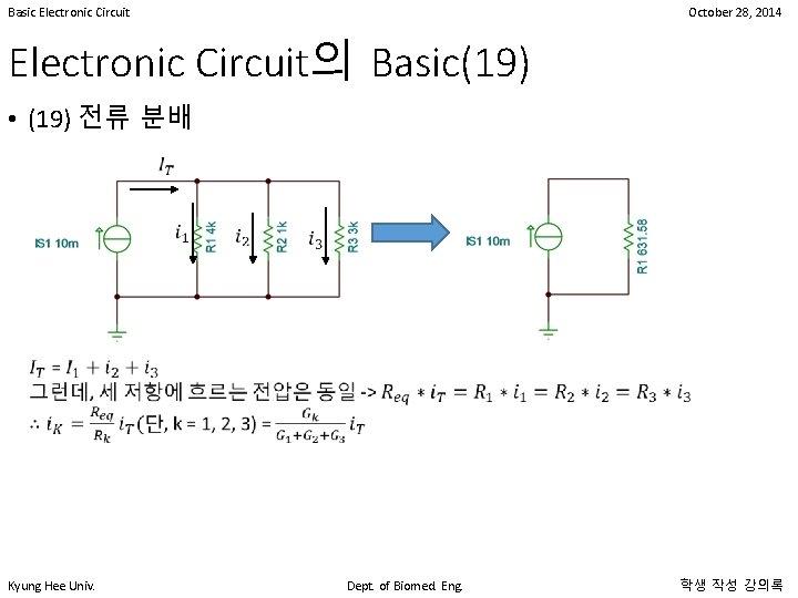 Basic Electronic Circuit October 28, 2014 Electronic Circuit의 Basic(19) • (19) 전류 분배 Kyung
