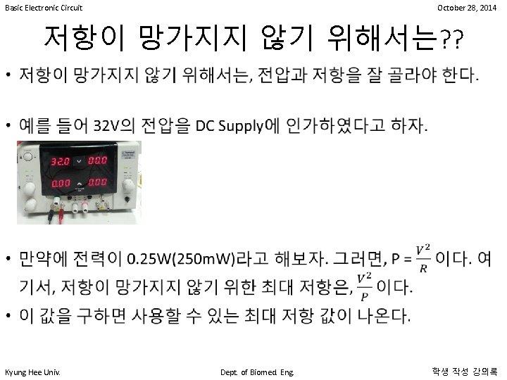 Basic Electronic Circuit October 28, 2014 저항이 망가지지 않기 위해서는? ? • Kyung Hee