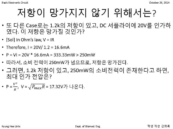 Basic Electronic Circuit October 28, 2014 저항이 망가지지 않기 위해서는? • Kyung Hee Univ.