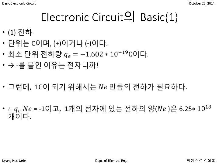 Basic Electronic Circuit October 28, 2014 Electronic Circuit의 Basic(1) • Kyung Hee Univ. Dept.