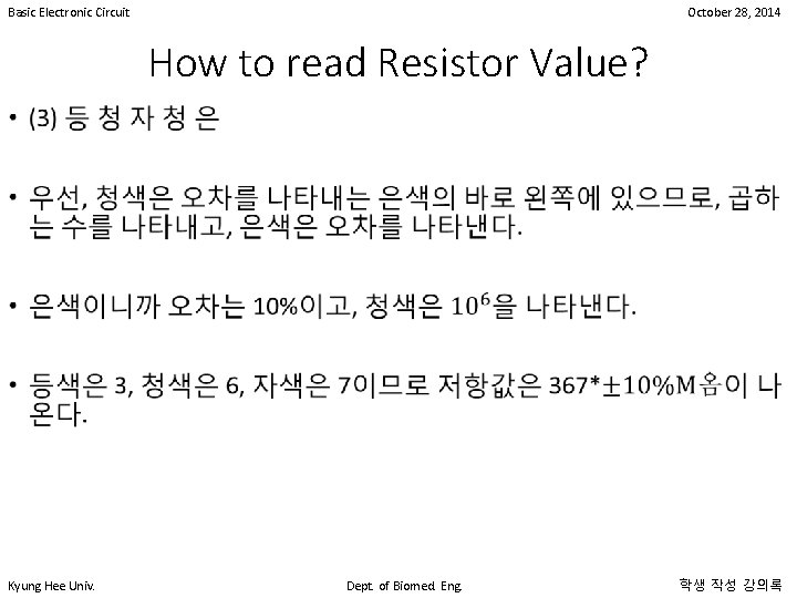 Basic Electronic Circuit October 28, 2014 How to read Resistor Value? • Kyung Hee