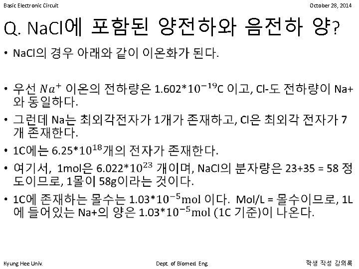 Basic Electronic Circuit October 28, 2014 Q. Na. Cl에 포함된 양전하와 음전하 양? •