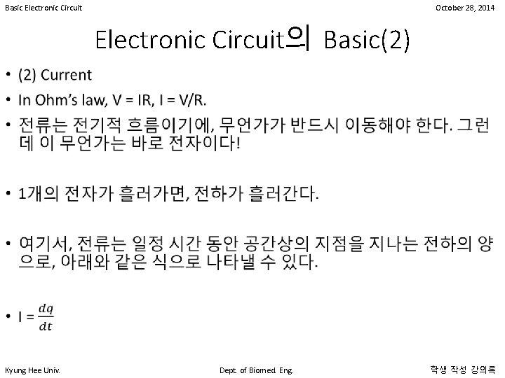 Basic Electronic Circuit October 28, 2014 Electronic Circuit의 Basic(2) • Kyung Hee Univ. Dept.