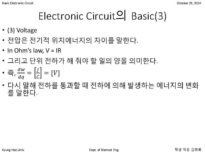 Basic Electronic Circuit October 28, 2014 Electronic Circuit의 Basic(3) • Kyung Hee Univ. Dept.