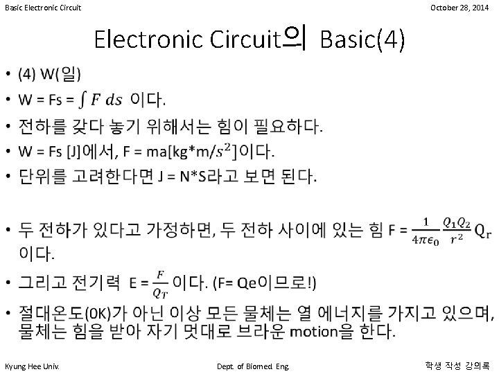 Basic Electronic Circuit October 28, 2014 Electronic Circuit의 Basic(4) • Kyung Hee Univ. Dept.