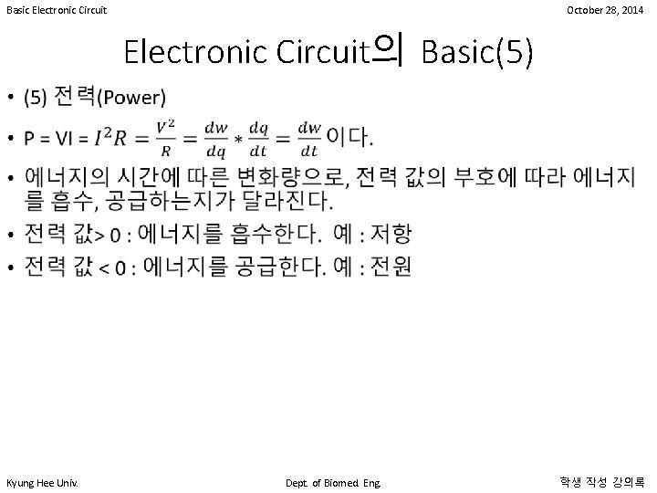 Basic Electronic Circuit October 28, 2014 Electronic Circuit의 Basic(5) • Kyung Hee Univ. Dept.