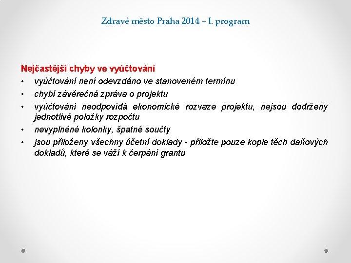 Zdravé město Praha 2014 – I. program Nejčastější chyby ve vyúčtování • vyúčtování není