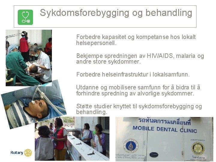 Sykdomsforebygging og behandling Forbedre kapasitet og kompetanse hos lokalt helsepersonell. Bekjempe spredningen av