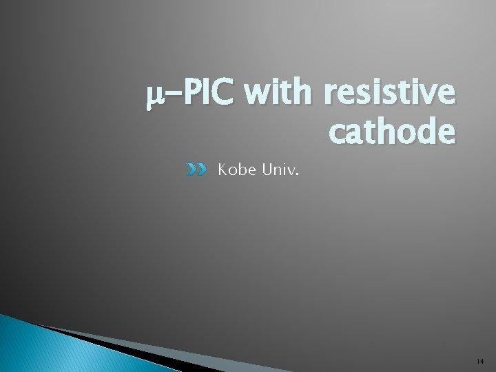 m-PIC with resistive cathode Kobe Univ. 14