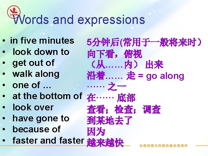 Words and expressions • • • in five minutes 5分钟后(常用于一般将来时) look down to 向下看,俯视
