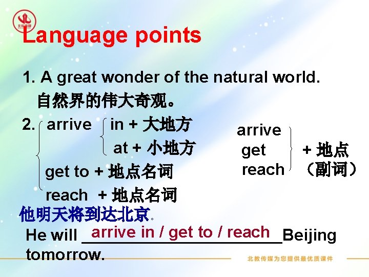 Language points 1. A great wonder of the natural world. 自然界的伟大奇观。 2. arrive in