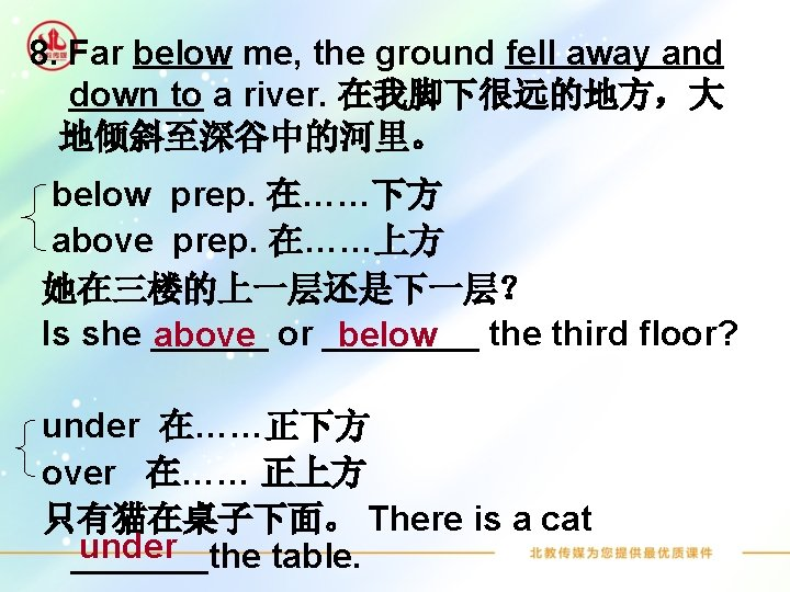 8. Far below me, the ground fell away and down to a river. 在我脚下很远的地方,大