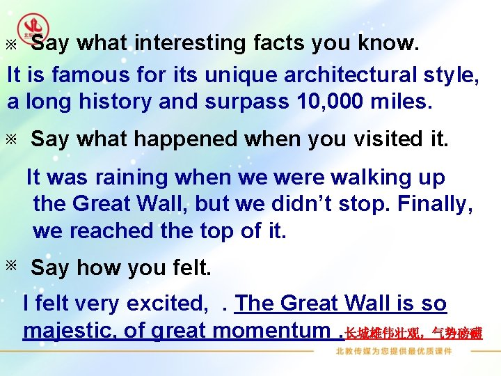 Say what interesting facts you know. It is famous for its unique architectural style,