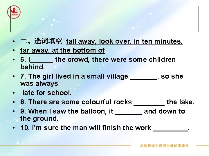 • 二、选词填空 fall away, look over, in ten minutes, • far away, at