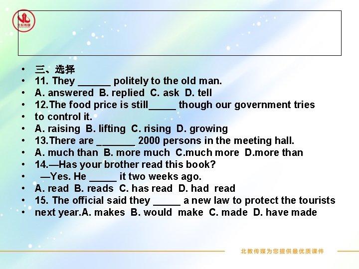 • • • • 三、选择 11. They ______ politely to the old man.