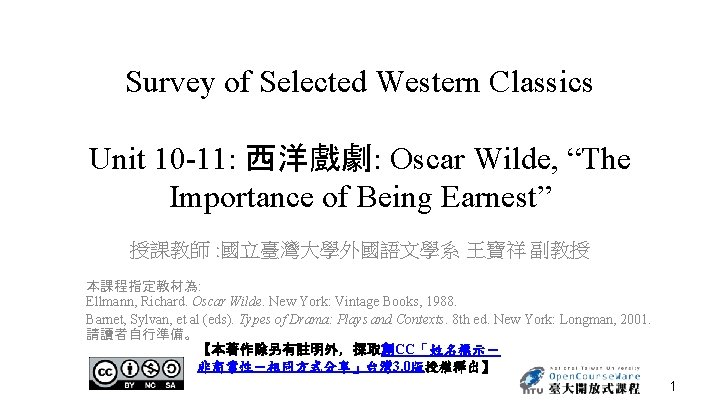 """Survey of Selected Western Classics Unit 10 -11: 西洋戲劇: Oscar Wilde, """"The Importance of"""