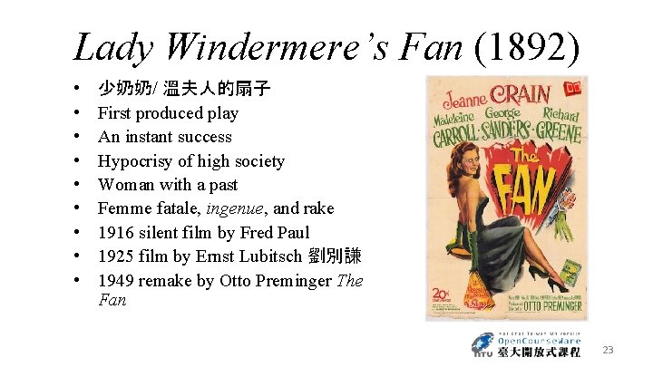 Lady Windermere's Fan (1892) • • • 少奶奶/ 溫夫人的扇子 First produced play An instant