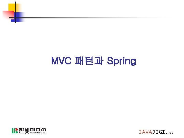 MVC 패턴과 Spring