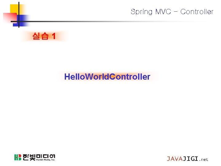 Spring MVC - Controller 실습 1 Hello. World. Controller