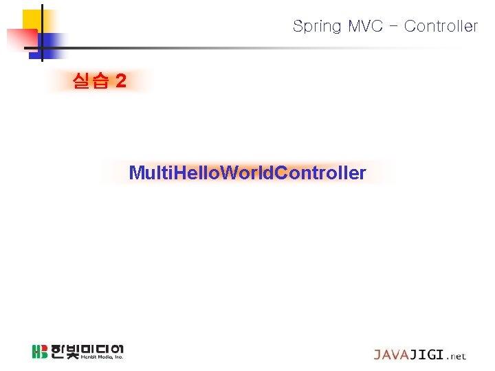 Spring MVC - Controller 실습 2 Multi. Hello. World. Controller
