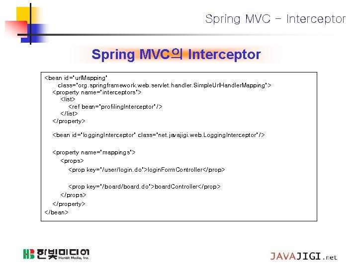 "Spring MVC - Interceptor Spring MVC의 Interceptor <bean id=""url. Mapping"" class=""org. springframework. web. servlet."