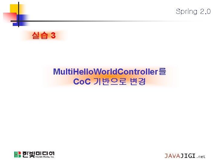Spring 2. 0 실습 3 Multi. Hello. World. Controller를 Co. C 기반으로 변경