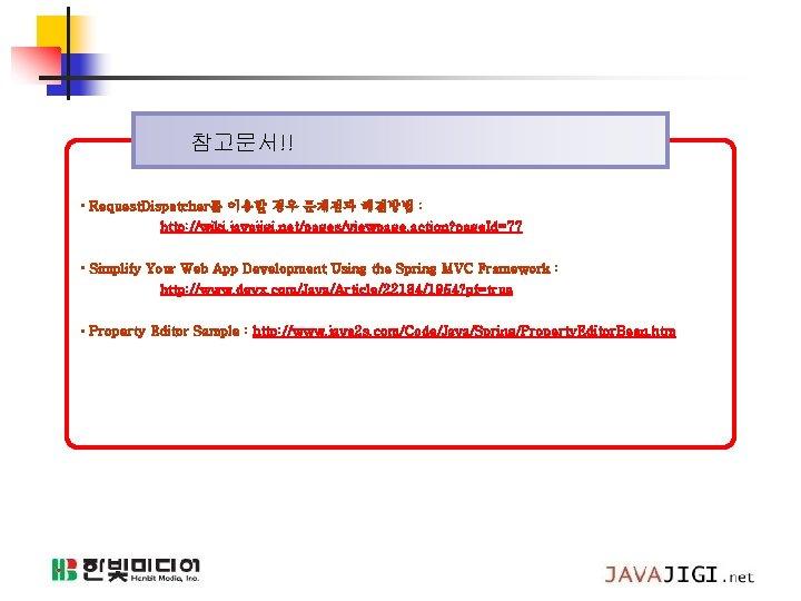 참고문서!! • Request. Dispatcher를 이용할 경우 문제점과 해결방법 : http: //wiki. javajigi. net/pages/viewpage. action?