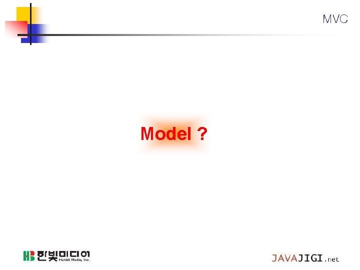 MVC Model ?
