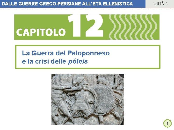 DALLE GUERRE GRECO-PERSIANE ALL'ETÀ ELLENISTICA UNITÀ 4 La Guerra del Peloponneso e la crisi