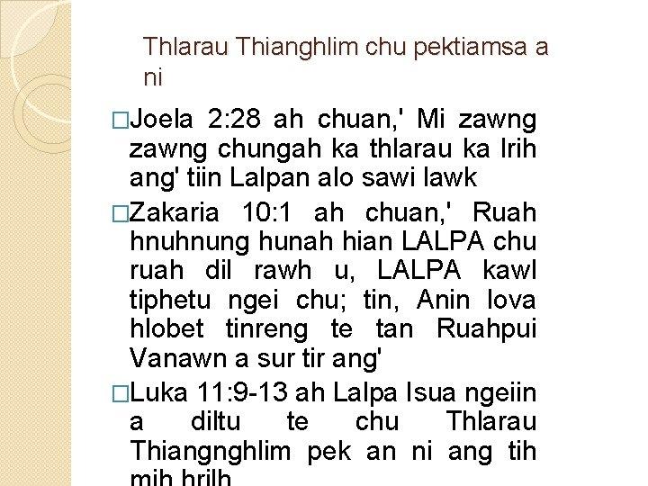 Thlarau Thianghlim chu pektiamsa a ni �Joela 2: 28 ah chuan, ' Mi zawng