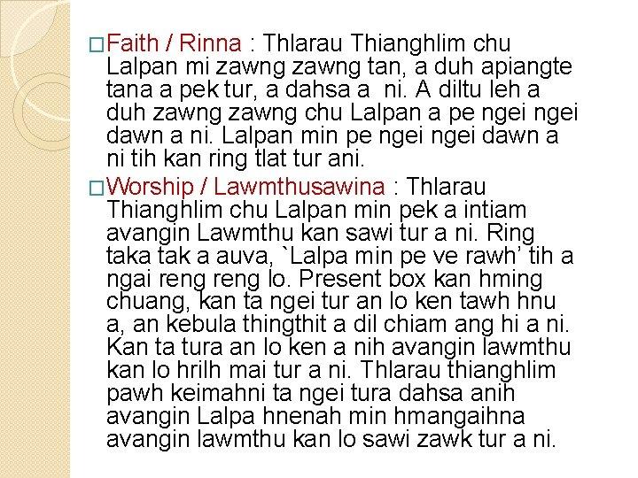 �Faith / Rinna : Thlarau Thianghlim chu Lalpan mi zawng tan, a duh apiangte