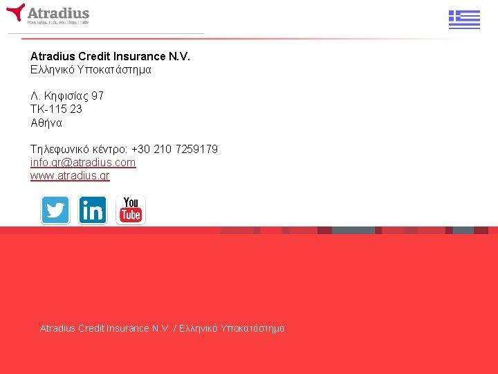 Atradius Credit Insurance N. V. Ελληνικό Υποκατάστημα Λ. Κηφισίας 97 ΤΚ-115 23 Αθήνα Τηλεφωνικό