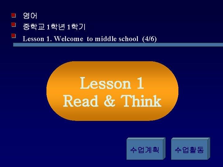 영어 중학교 1학년 1학기 Lesson 1. Welcome to middle school (4/6) Lesson 1 Read