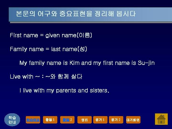 본문의 어구와 중요표현을 정리해 봅시다 First name = given name(이름) Family name = last