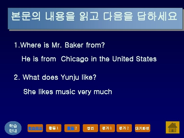 본문의 내용을 읽고 다음을 답하세요 1. Where is Mr. Baker from? He is from
