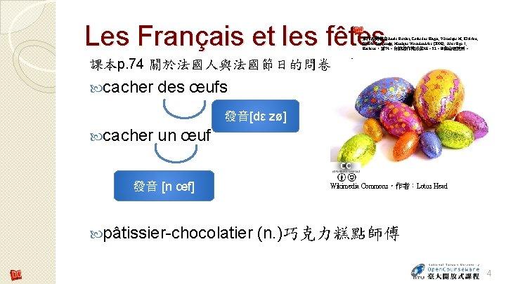 Les Français et les fêtes. 本作品轉載自Annie Berthet, Catherine Hugot, Véronique M. Kizirian, Béatrix Sampsonis,
