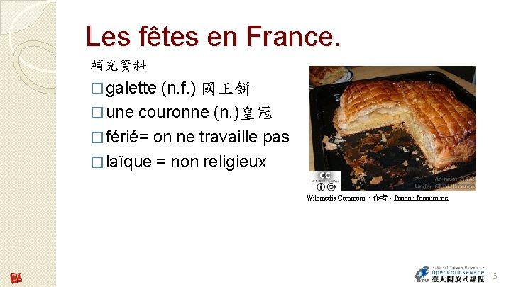 Les fêtes en France. 補充資料 � galette (n. f. ) 國王餅 � une couronne