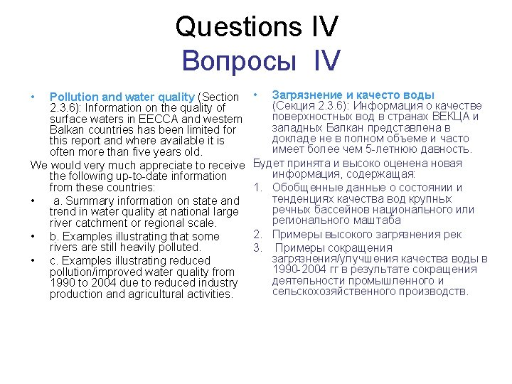 Questions IV Вопросы IV • Pollution and water quality (Section 2. 3. 6): Information