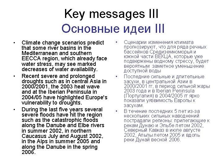 Key messages III Основные идеи III • • • Climate change scenarios predict that