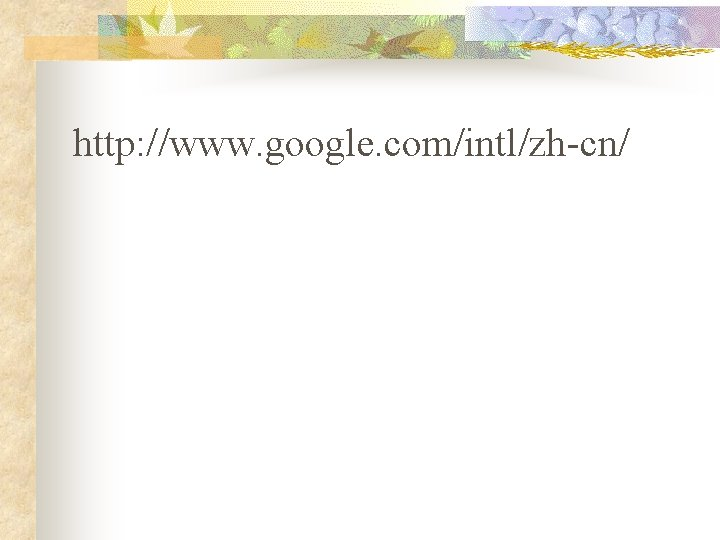 http: //www. google. com/intl/zh-cn/