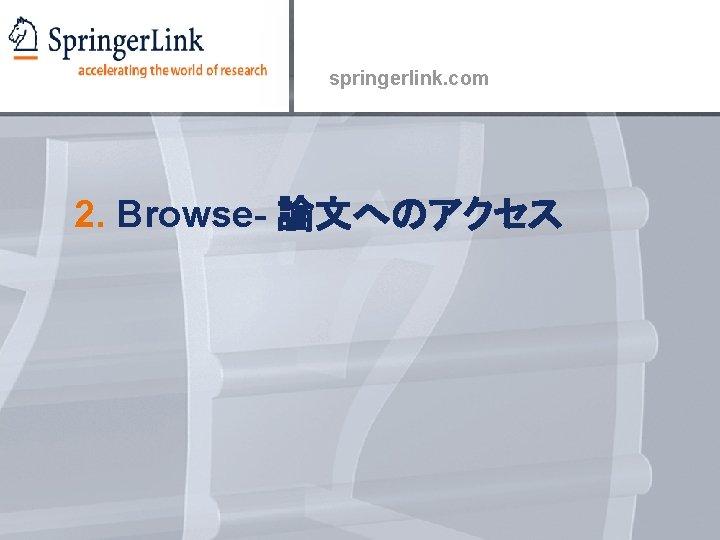 springerlink. com 2. Browse- 論文へのアクセス