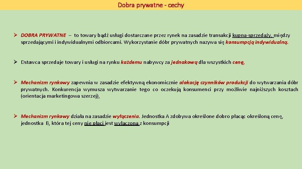 Dobra prywatne - cechy Ø DOBRA PRYWATNE – to towary bądź usługi dostarczane przez